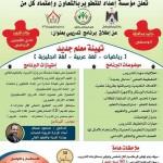 اعلان هام لخريجي الرياضيات واللغة العربية واللغة الانجليزية