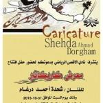 دعوة لحضور معرض الكاريكتير الاول