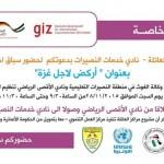 """دعوة عامة """"أركض لأجل غزة"""""""
