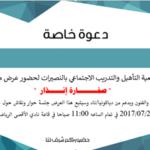 """دعوة خاصة لحضور مسرحية """"صفارة انذار"""" في نادي الاقصى الرياضي"""