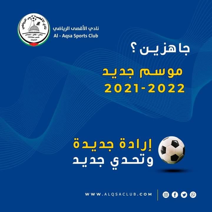 جاهزين للموسم لجديد 2021_2022