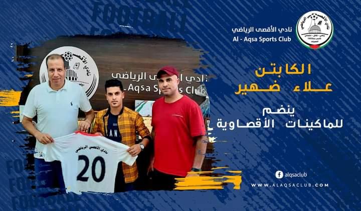 نادي الأقصى الرياضي يضم الكابتن/ علاء ضهير لصفوف الفريق الأول للموسم القادم 2021-2022.