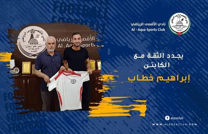 نادي الأقصى الرياضي يجدد الثقة مع اللاعب/ ابراهيم خطاب للموسم القادم 2021-2022.