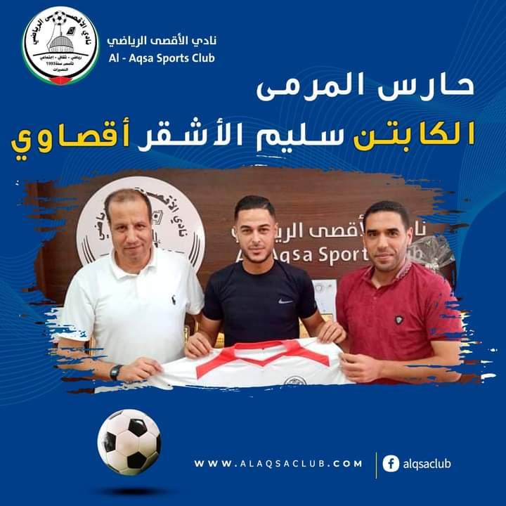 نادي الأقصى الرياضي يعزز صفوفه بانضمام حارس المرمى الكابتن/ سليم الأشقر للفريق الأول للموسم القادم.