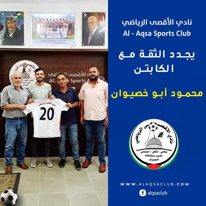نادي الأقصى الرياضي يجدد الثقة مع اللاعب/ محمود أبو خصيوان للموسم القادم 2021-2022.