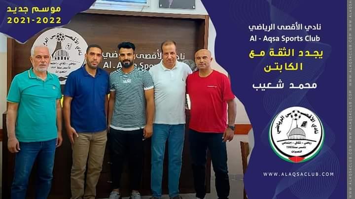 نادي الأقصى الرياضي يجدد الثقة مع اللاعب/ محمد شعيب للموسم القادم 2021-2022.