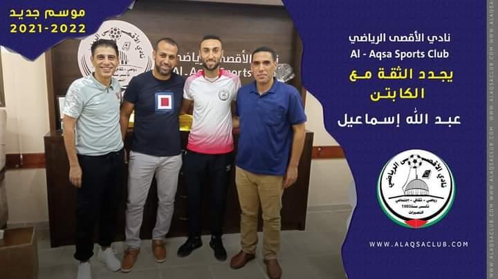 نادي الأقصى الرياضي يجدد الثقة مع اللاعب/ عبد الله اسماعيل للموسم القادم 2021-2022
