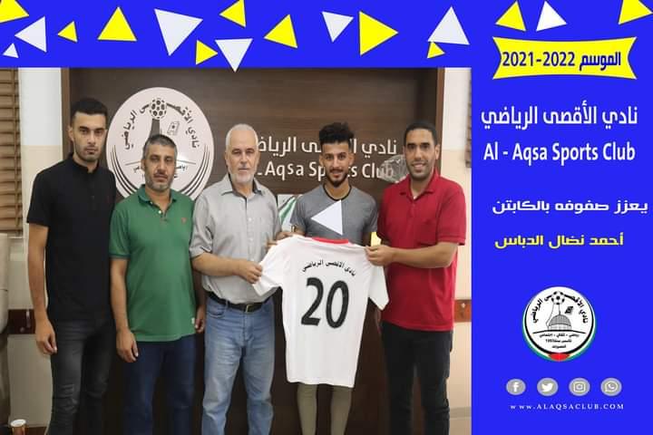 نادي الأقصى الرياضي يعزز صفوفه بانضمام الكابتن/ أحمد نضال الدباس للموسم القادم
